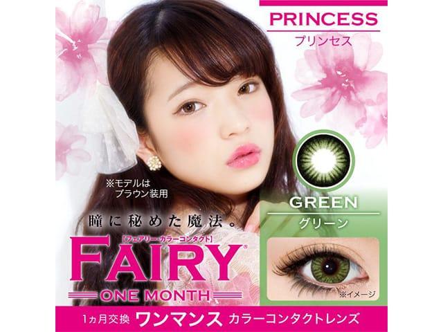 フェアリー PRINCESS [GREEN 2枚入り]