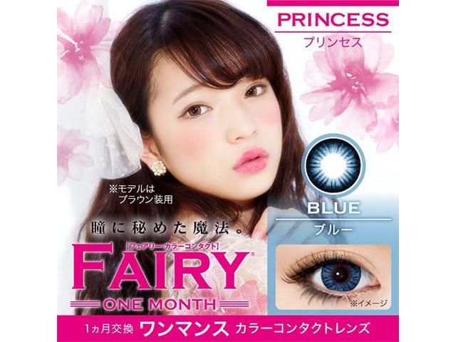 フェアリー PRINCESS [BLUE 2枚入り]