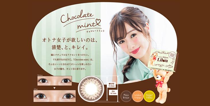 チョコレートミント詳細画像,オトナ女子が欲しいのは、清楚、とキレイ。