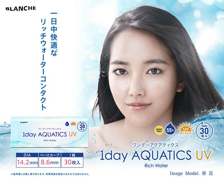 ワンデーアクアティクスUV/1day/ワンデー/AQUATICS/UVカット/高含水/春花/テラスハウス/55%/