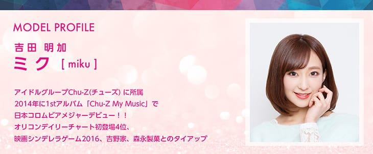 アイドルグループChu-z(チューズ)の吉田明加