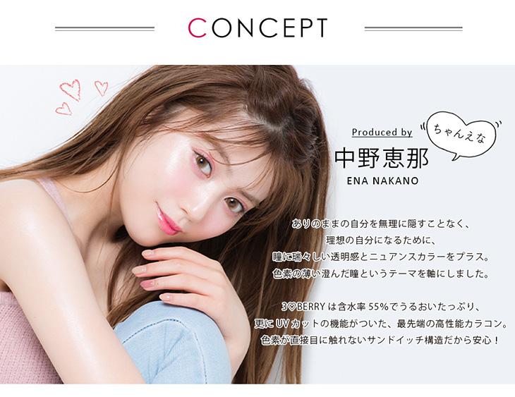 スリーラブベリー,Popteen専属モデルちゃんえなプロデュースカラコン,中野恵那コメント