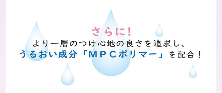 エアロフィットワンデー,イメージモデル小松菜奈,より一層のつけ心地の良さを追求し、うるおい成分「MPCポリマー」を配合