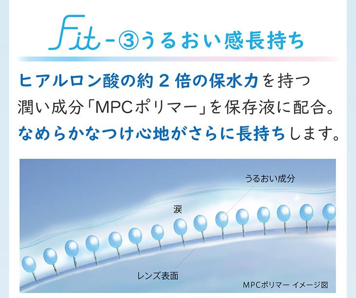 エアロフィットワンデー,イメージモデル小松菜奈,うるおい成分MPCポリマー配合でなめらかなつけ心地がさらに長持ちします