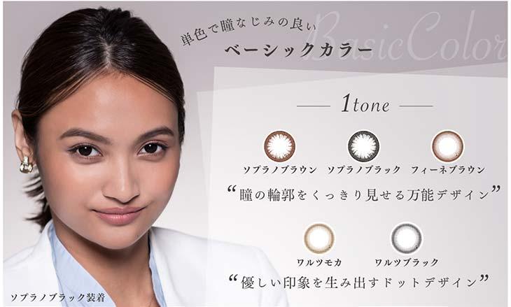 アレグロ2ウィーク新イメージモデル香川沙耶|単色で馴染みの良いベーシックカラー瞳の輪郭をくっきり