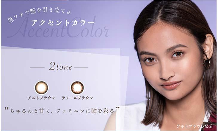 アレグロ2ウィーク新イメージモデル香川沙耶|黒フチでちゅるんと甘い瞳のアクセントカラー