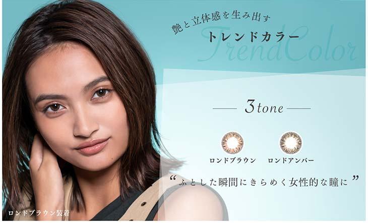 アレグロ2ウィーク新イメージモデル香川沙耶|艶と立体感を生み出すトレンドカラー