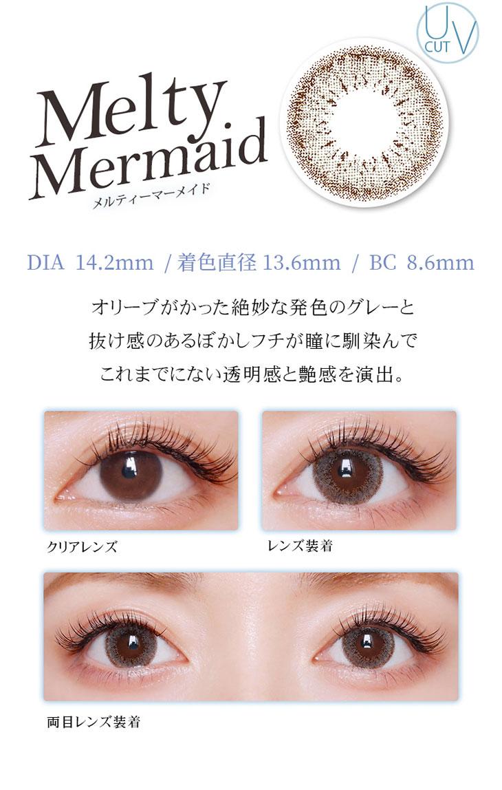 メルティーマーメイド,DIA14.2㎜,着色直径13.6㎜,BC8.6㎜,レンズ装着画像
