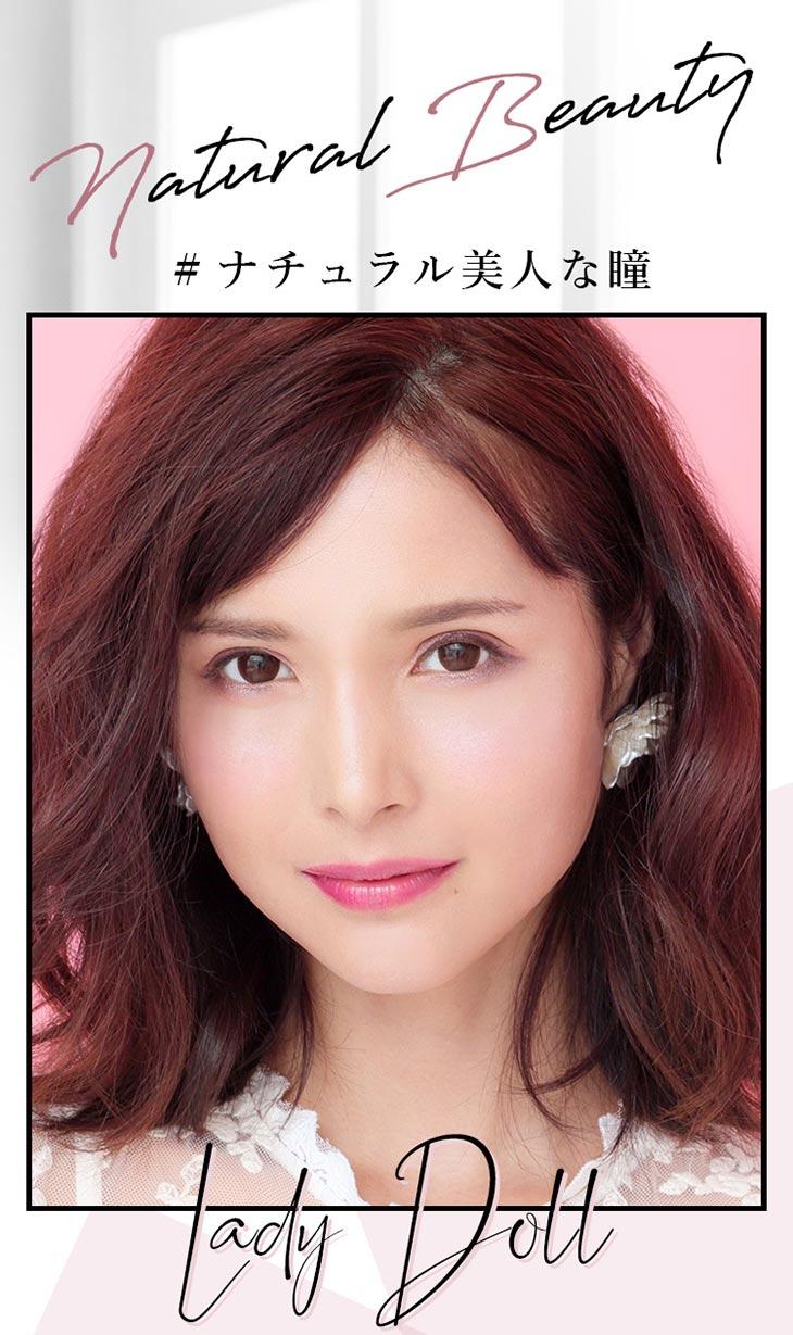 アネコンマンスリーナチュラルな美人な瞳 レディドールDIA14.0mm着色直径DIA13.6mm