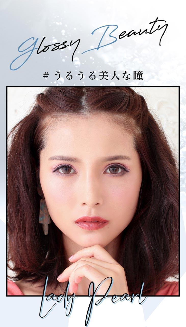 アネコンマンスリーうるうる美人な瞳 レディパールDIA14.2mm着色直径DIA13.6mm
