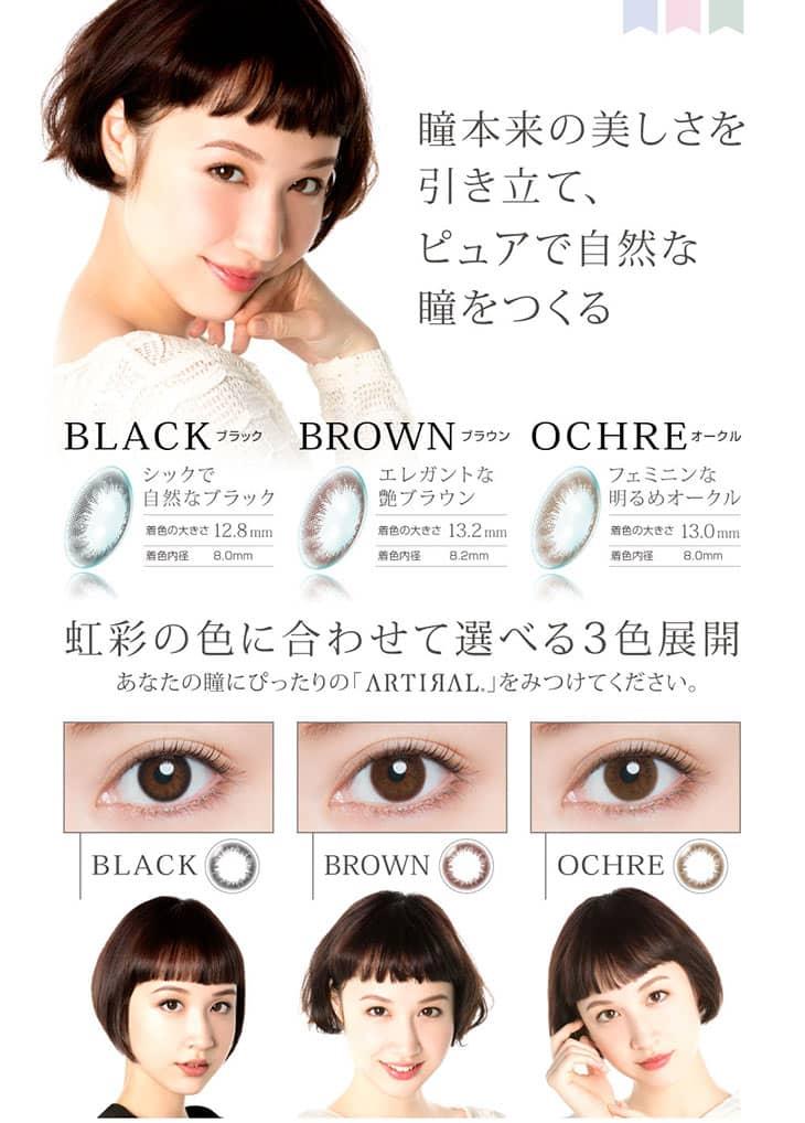 瞳本来の美しさを際立たせるレンズデザイン
