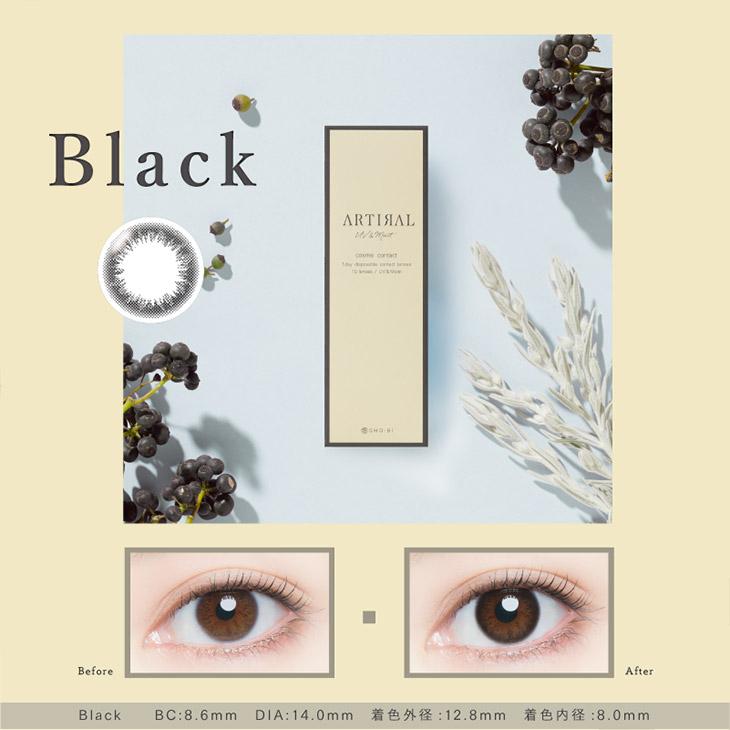 アーティラルUVM松川菜々花さんイメージモデル ブラック シックで自然なブラック