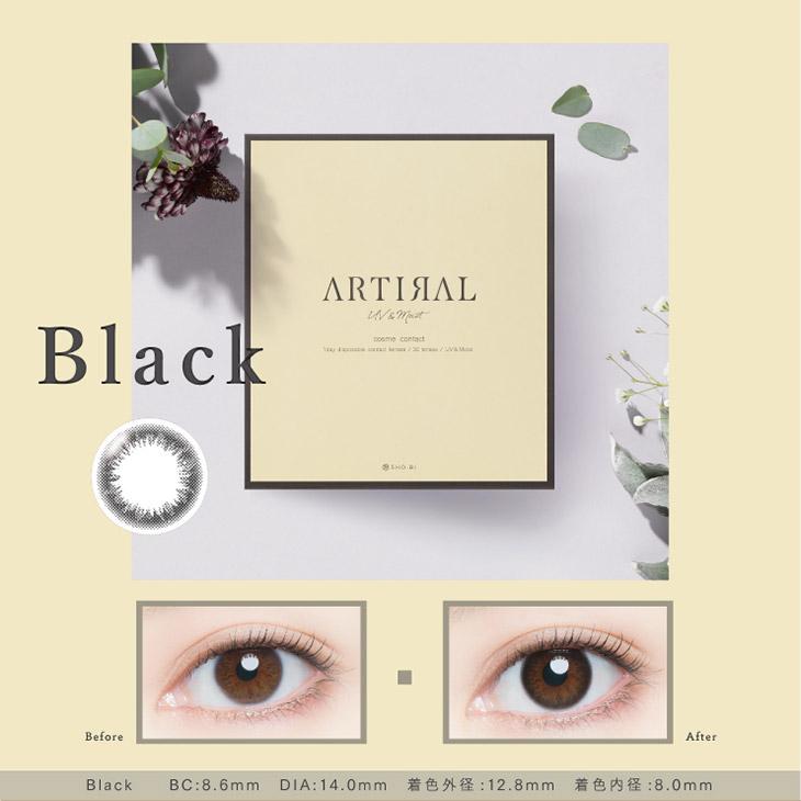 アーティラルUVMイメージモデル松川奈々花さん|Black シックで自然なブラック 瞳の輪郭が柔らかく協調されて凛とした瞳に