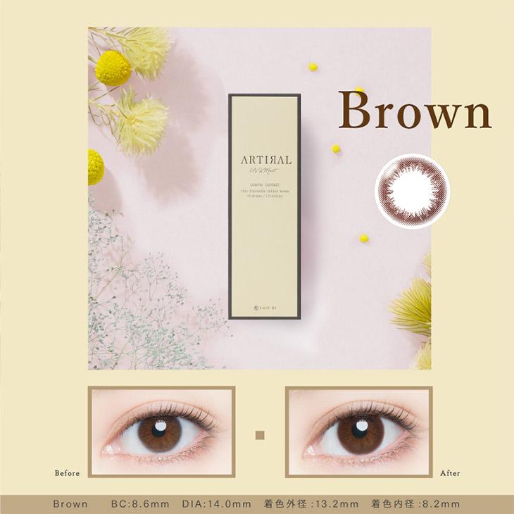 アーティラルUVM松川菜々花さんイメージモデル ブラウン エレガントな艶ブラウン