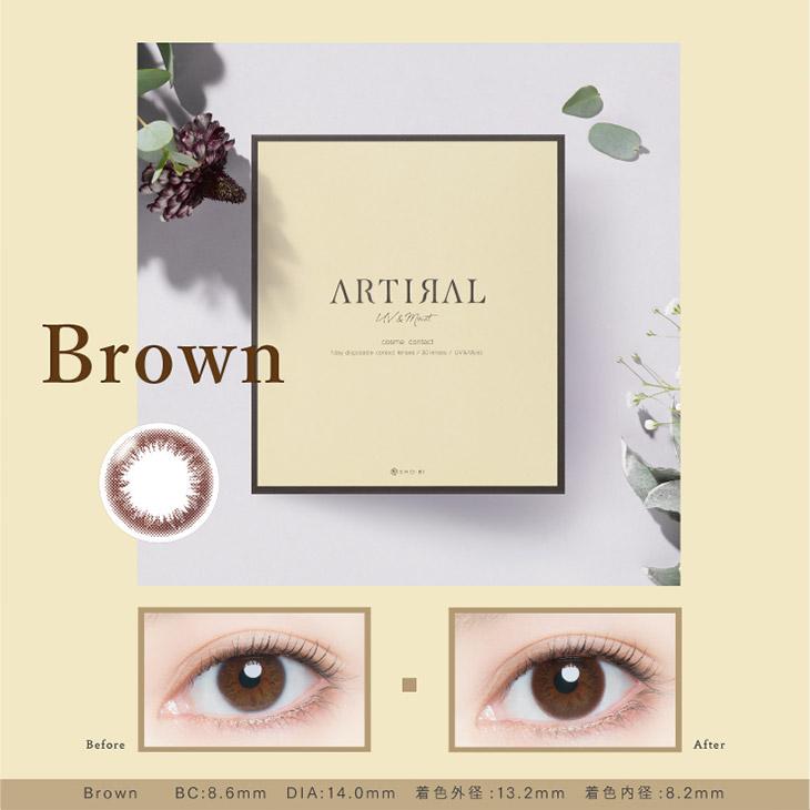 アーティラルUVMイメージモデル松川奈々花さん|Brown エレガントな艶ブラウン 落ち着いた色味がちょっとだけ瞳を大きく
