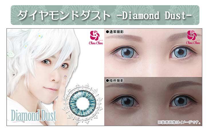 結晶の輝きを放つような瞳を演出するアシストシュシュ アイスフローラワンデー|ダイヤモンドダスト|ブルーグレー(青緑/シルバー/銀色)