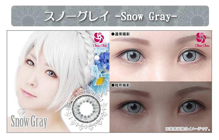 結晶の輝きを放つような瞳を演出するアシストシュシュ アイスフローラワンデー|スノーグレイ|グレー(灰色/銀色/シルバー)