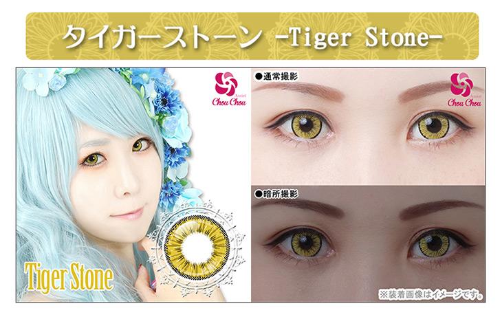 結晶の輝きを放つような瞳を演出するアシストシュシュ アイスフローラワンデー|タイガーストーン|装着画像