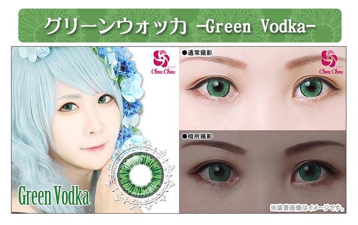 結晶の輝きを放つような瞳を演出するアシストシュシュ アイスフローラワンデー|グリーンウォッカ|装着画像