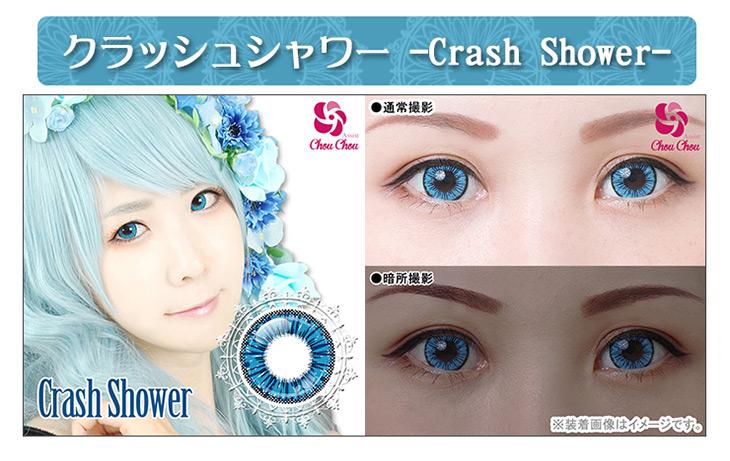結晶の輝きを放つような瞳を演出するアシストシュシュ アイスフローラワンデー|クラッシュシャワー|装着画像