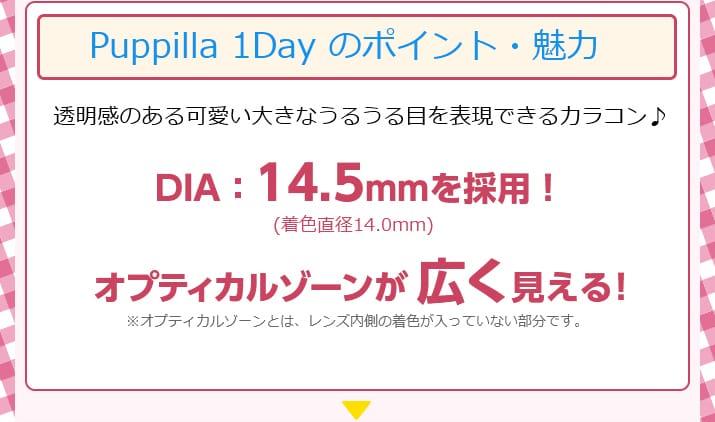パピーラワンデーはデカ目に盛れるDIA14.5mm