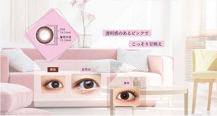 BELTA/ベルタ/麻木玲那/ナチュラル/裸眼風/2week/2週間/