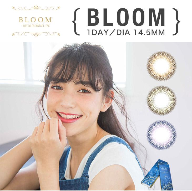 大人女子のためのカラコンブルームが新登場!1day,DIA14.5mm
