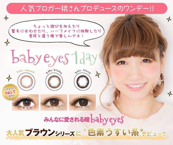 babyeyes 1day
