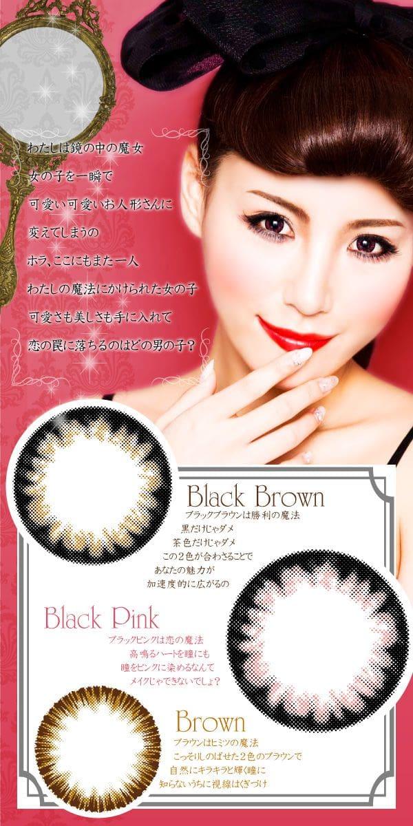 ビーハートビーメアリー|ブラックブラウン、ブラックピンク、ブラウンの3色