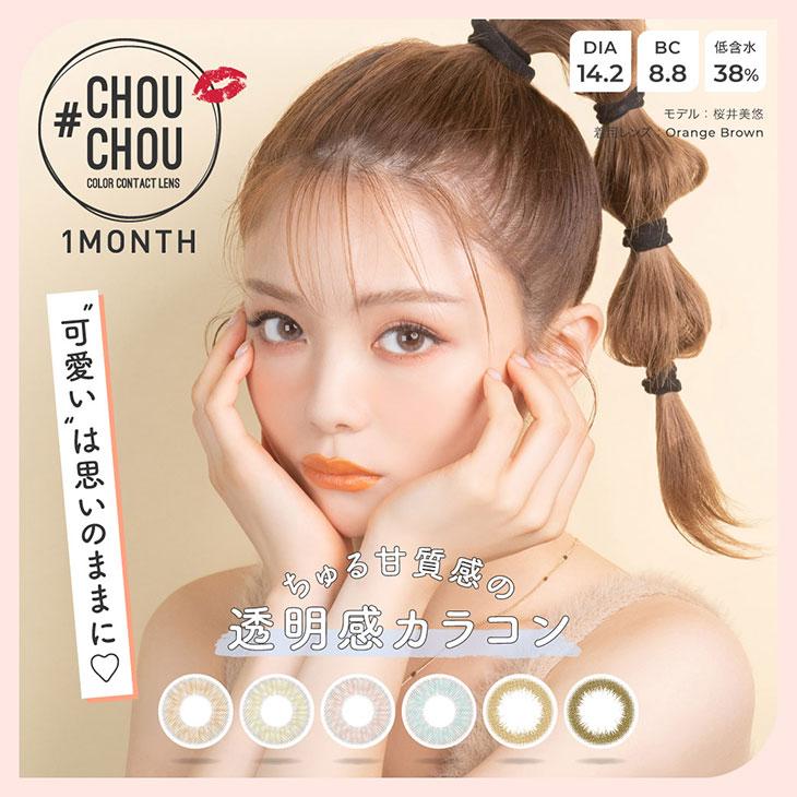 #チュチュ,#CHOUCHOU,日向カリーナ,1ケ月,マンスリー,カラコン