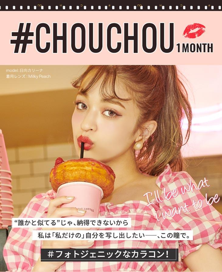 チュチュ/ちゅちゅ/#CHOUCHOU/1ヶ月/1month/日向カリーナ/#フォトジェニック/photogenic/