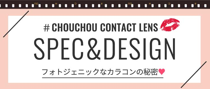 チュチュ/ちゅちゅ/#CHOUCHOU/1ヶ月/1month/日向カリーナ/#フォトジェニック/photogenic/SPEC&DESIGN/フォトジェニックなカラコンの秘密