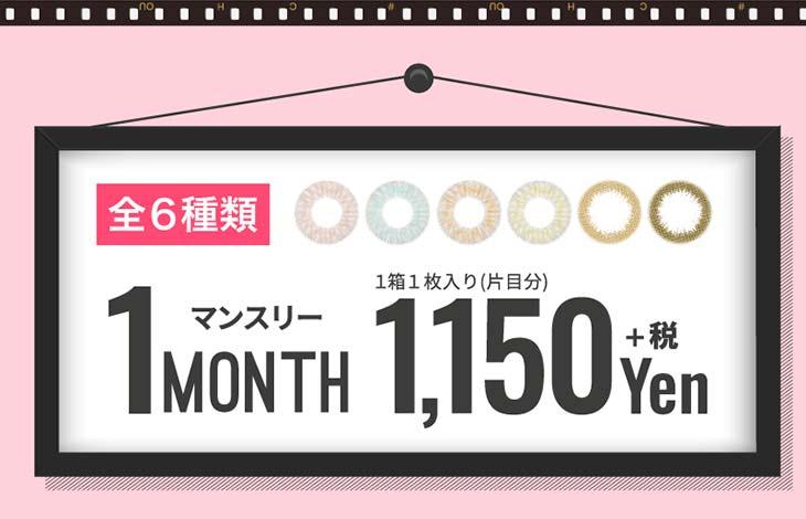 チュチュ/ちゅちゅ/#CHOUCHOU/1ヶ月/1month/日向カリーナ/#フォトジェニック/photogenic/全6種類/1MONTH/1箱1枚/1,150yen