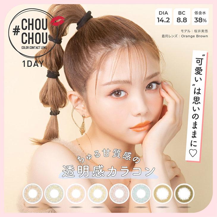 #CHOU CHOU(チュチュワンデー)通販