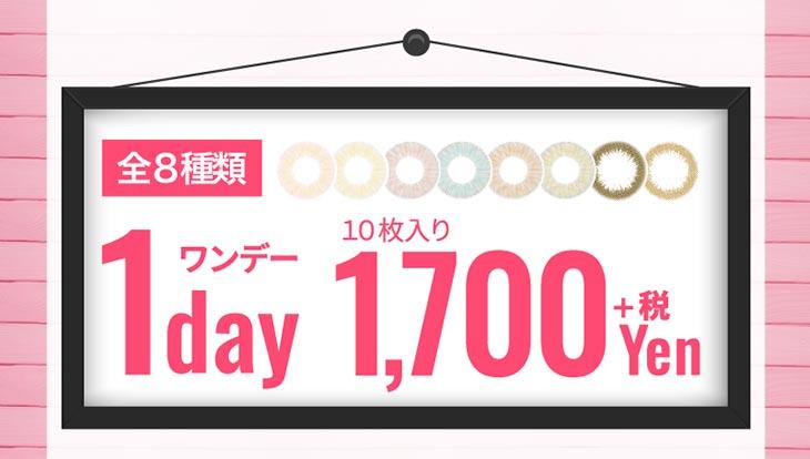 チュチュワンデー/CHOUCHOU/1day/日向カリーナ/全8種類/レンズ/1day/10枚入り/1,700yen