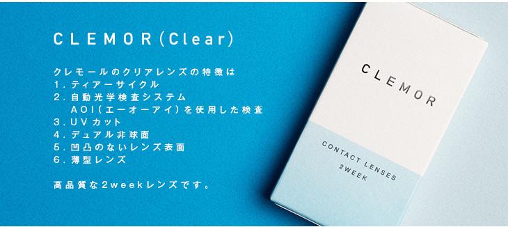 CLEMOR(Clear),クレモールのクリアレンズの特徴は、ティアーサイクル・自動光学検査システムAOIを使用した検査・UVカット・デュアル非球面・凹凸のないレンズ表面・薄型レンズ,高品質な2weekレンズです