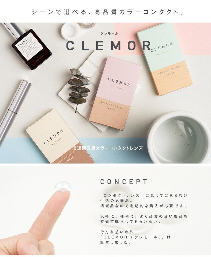 シーンで選べる、高品質カラーコンタクト。クレモール-CLEMOR-2週間交換カラーコンタクトレンズ,「コンタクトレンズ」はなくてはならない生活の必需品。気軽に、便利に、より品質の良い製品を安価で購入してもらいたい。そんな想いから誕生したクレモール