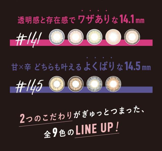 クルームCRUUMブラックピンクBLACKPINK|透明感と存在感のDIA14.1mm,甘辛ミックスのDIA14.5mmこだわりの全9色