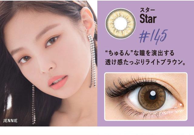 クルームCRUUMブラックピンクBLACKPINK|スターDIA14.5mmちゅるんな瞳を演出する透け感たっぷりライトブラウン