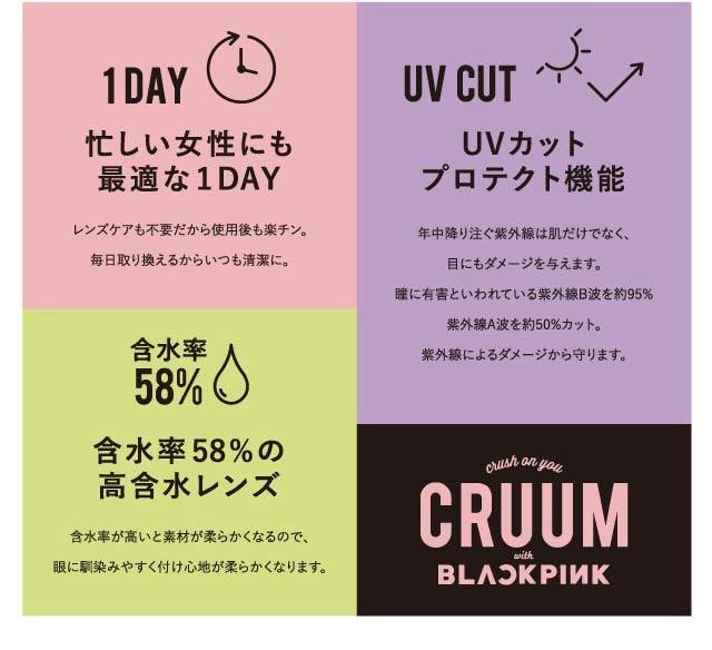 クルームCRUUMブラックピンクBLACKPINK|1dayUVカット含水率58%の高含水レンズ