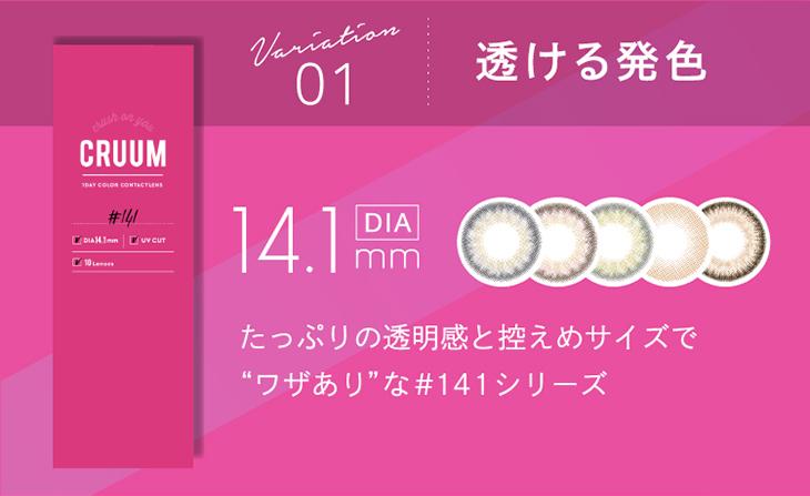 """クルーム,#141シリーズ,DIA14.1㎜,透ける発色,たっぷりの透明感と控えめサイズで""""ワザあり""""、全5カラー"""