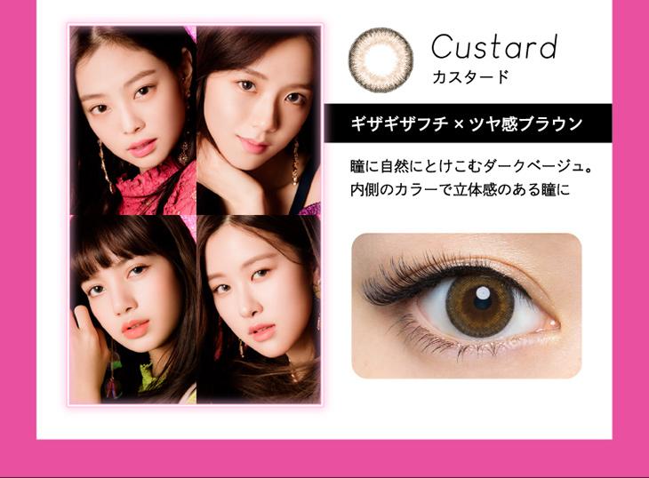 クルーム,#141,カスタード詳細画像,着用モデルBLACKPINK,ギザギザフチ×ツヤ感ブラウン,瞳に自然にとけこむダークベージュ。内側のカラーで立体感のある瞳に。