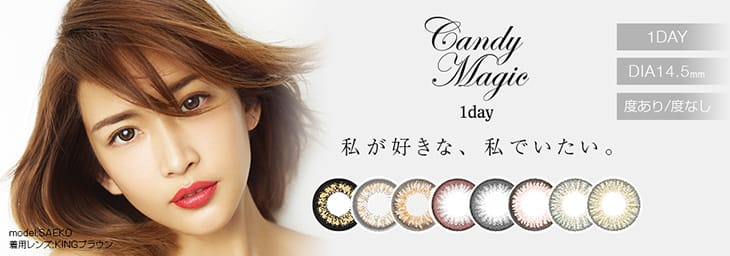 紗栄子イメージモデルの新キャンマジシリーズはコチラ