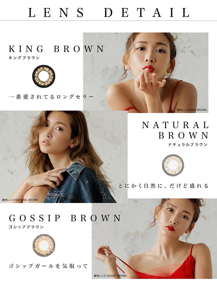イメージモデル紗栄子さん,レンズ詳細,一番愛されてるロングセラーのキングブラウン・とにかく自然に、だけど盛れるナチュラルブラウン・ゴシップガールを気取ってゴシップブラウン