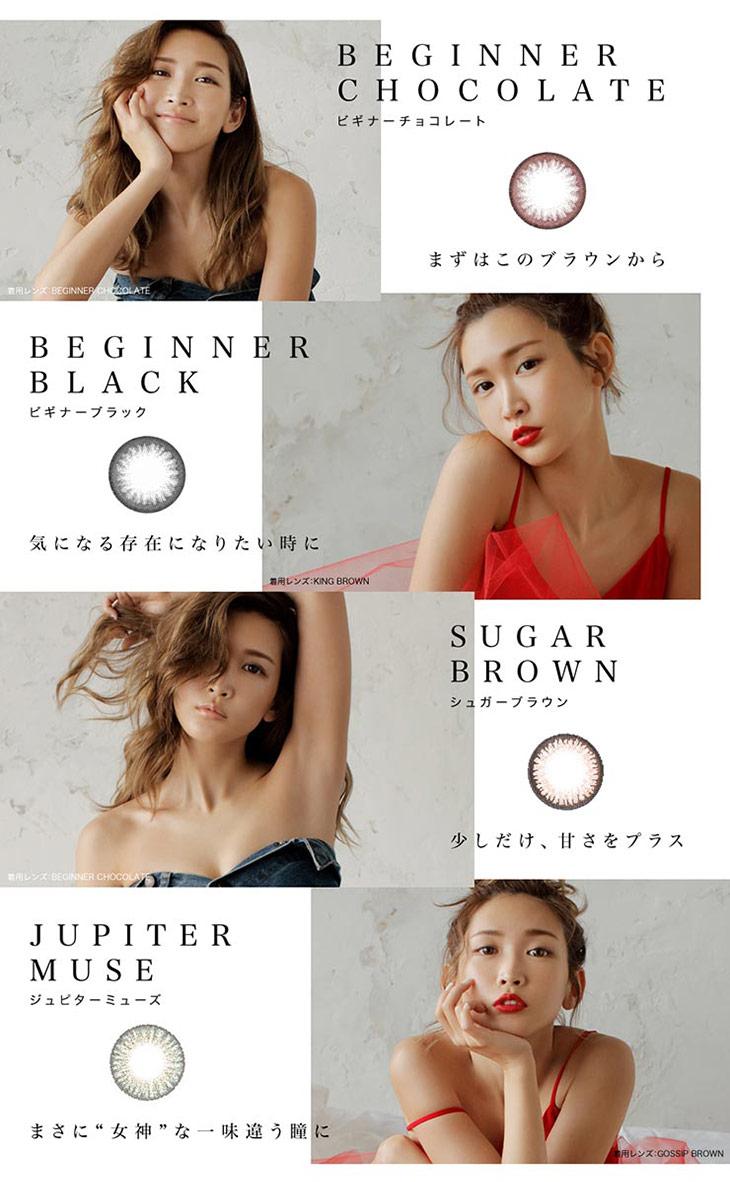 イメージモデル紗栄子さん,レンズ詳細,まずはこのブラウンからビギナーチョコレート・気になる存在になりたい時にビギナーブラック・少しだけ甘さをプラスシュガーブラウン・まさに女神な一味違う瞳にジュピターミューズ