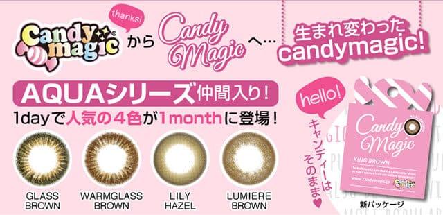 キャンディーマジックアクア全4カラー | ダレノガレ明美イメージモデル1ケ月カラコン