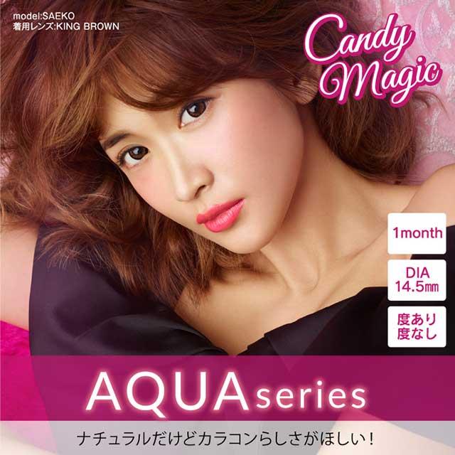 キャンディーマジックアクア | 紗栄子イメージモデル1ケ月カラコン