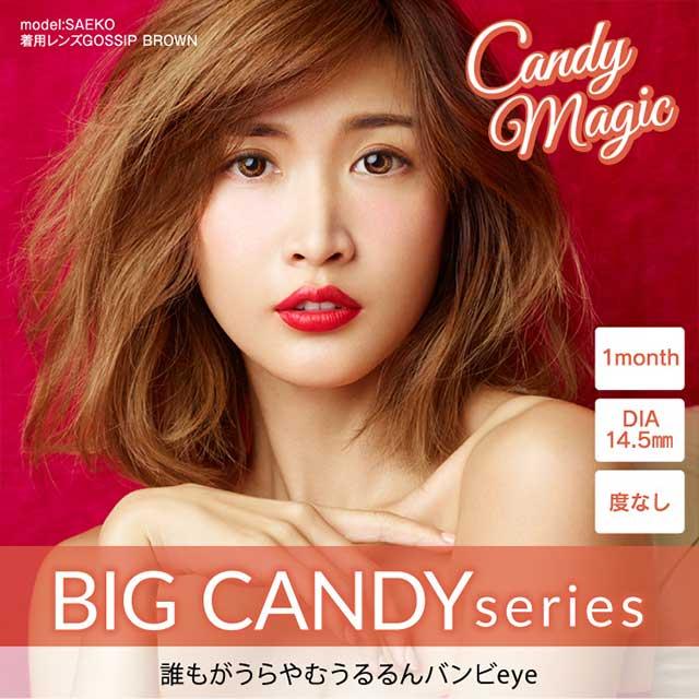 キャンディーマジックビッグ | 紗栄子イメージモデル1ケ月カラコン