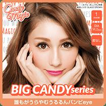 キャンディーマジック BIG
