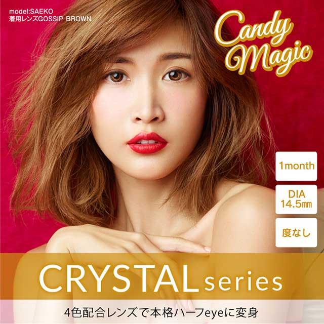 キャンディーマジッククリスタル | 紗栄子イメージモデル1ケ月カラコン